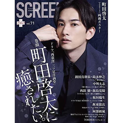 SCREEN プラス vol.71 表紙画像