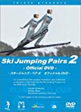 スキージャンプ・ペア オフィシャルDVD part.2 (通常版)
