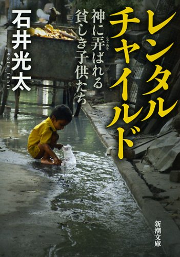 Rental Child: poor man children who are the mercy of the God (Mass Market Paperback) (2012) ISBN: 4101325332 [Japanese Import] PDF
