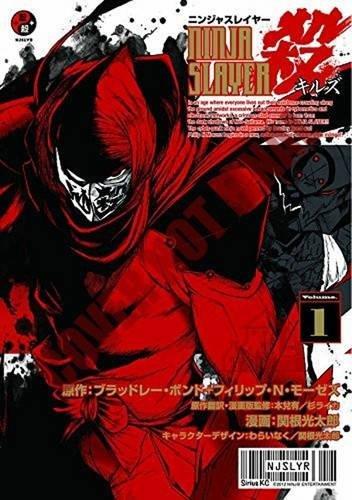 ninja manga - 1
