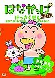 Animation - Hanakappa 2011 Kessaku Sen Kirakira Pakkaan! [Japan DVD] ZMBZ-7422