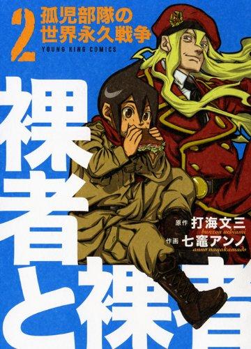 裸者と裸者 2―孤児部隊の世界永久戦争 (ヤングキングコミックス)
