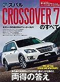 スバル CROSSOVER7のすべて (モーターファン別冊 ニューモデル速報 第514弾)