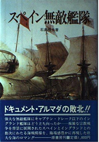 スペイン無敵艦隊