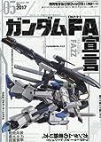 モデルグラフィックス 2017年 05 月号 [雑誌]