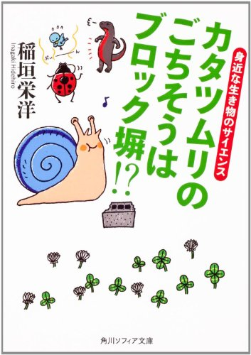 カタツムリのごちそうはブロック塀!?  身近な生き物のサイエンス (角川ソフィア文庫)