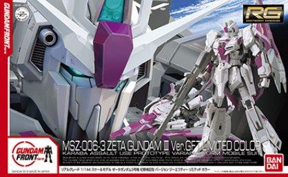 1/144 RG MSZ-006-3 Zガンダム3号機 初期検証型 Ver.GFT LIMITED COLOR 「機動戦士Zガンダム」 ガンダムフロント東京限定の商品画像