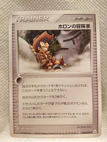 POKEMON ポケモンカード サポーター ホロンの冒険家 050/052
