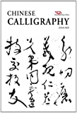 Chinese Calligraphy, Zhou Kexi, 1606521543