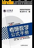 考研数学公式手册 (文登教育)
