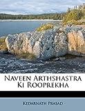 Naveen Arthshastra Ki Rooprekh, Kedarnath Prasad, 117943398X
