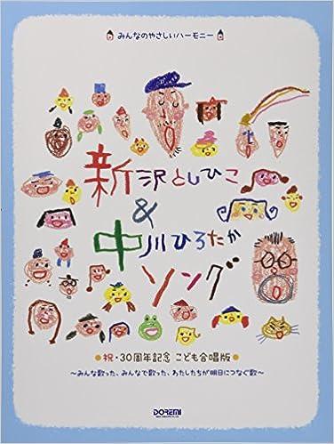Book's Cover of みんなのやさしいハーモニー 新沢としひこ&中川ひろたかソング〈祝・30周年記念 こども合唱版〉 (日本語) 楽譜 – 2017/7/19