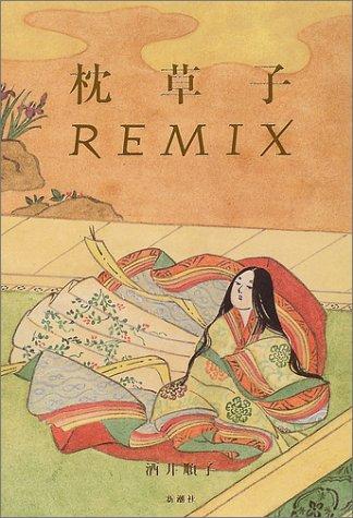 枕草子REMIX