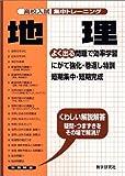 高校入試集中トレーニング地理 (高校入試集中トレーニング 4 社会)