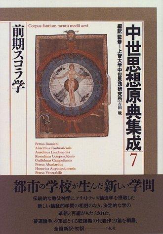 前期スコラ学 (中世思想原典集成)