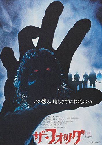 "The Fog  Japanese Movie Poster 24""x36"""