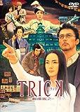 トリック -劇場版2 [DVD]