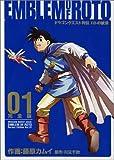 ドラゴンクエスト列伝 ロトの紋章 完全版(1) (ヤングガンガンコミックス)