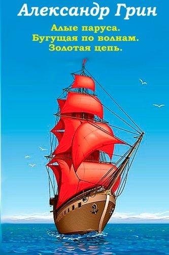 Alye parusa Begushhaja po volnam Zolotaja cep' (Russian Edition)
