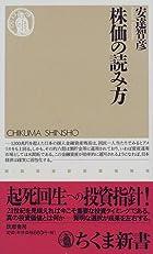 株価の読み方 (ちくま新書)
