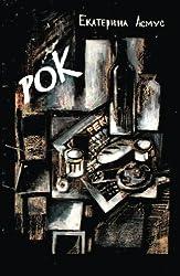 Rok (Russian Edition)
