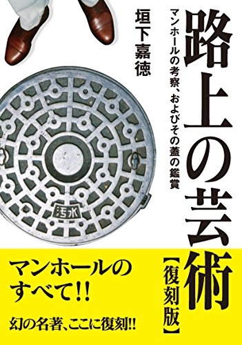 路上の芸術【復刻版】