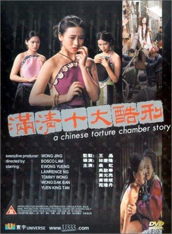 Mun ching sap daai huk ying [USA] [DVD]