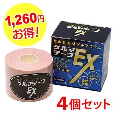 ゲルマテープEX[4個セット] B001AZYUEG