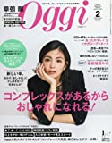 Oggi(オッジ) 2017年 02 月号 [雑誌]