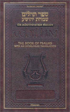 Book of Psalms With an Interlinear Translation: General Use Bible ; Psalms Maroon Binding, White Edging, Schottenstein Edition (Artscroll (Mesorah Series)) (Hebrew Edition) cover