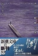 あした蜉蝣の旅 (新潮文庫)