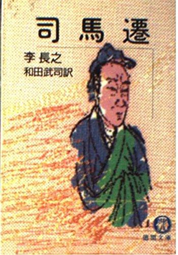 司馬遷 (徳間文庫) | 李 長之, 武司, 和田 |本 | 通販 | Amazon