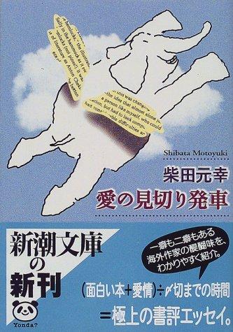 愛の見切り発車 (新潮文庫)