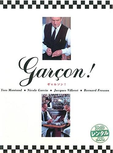 ギャルソン! [レンタル落ち]