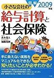 2009年版 図解 小さな会社の給与計算と社会保険