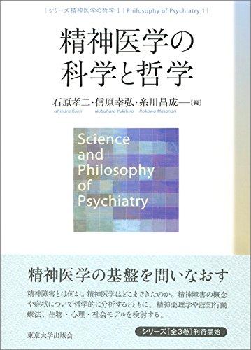 精神医学の哲学1 精神医学の科学と哲学