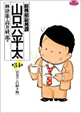 総務部総務課 山口六平太 34: 営業マンの贈り物 (ビッグコミックス)