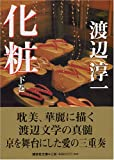 化粧(下) (講談社文庫)