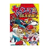 Yatterman Den Geki Daisakusen Volume 1 (Den Geki Nintendo DS comics) (2009) ISBN: 4048680897 [Japanese Import]