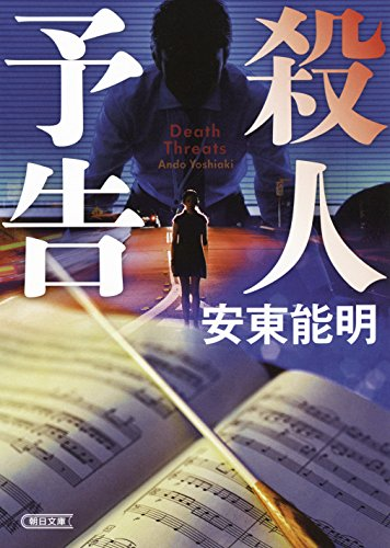 殺人予告 (朝日文庫)