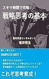SUKIMAJIKANDEKOURYAKUSENRYAKUSHIKOUNOKIHON SENRYAKUSHIKOU SHORIZU (Japanese Edition)