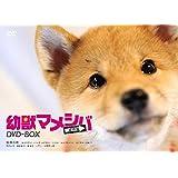 ドラマ「 幼獣マメシバ 望郷篇 」DVD-BOX