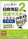 日商簿記2級 光速マスターNEO 工業簿記 テキスト
