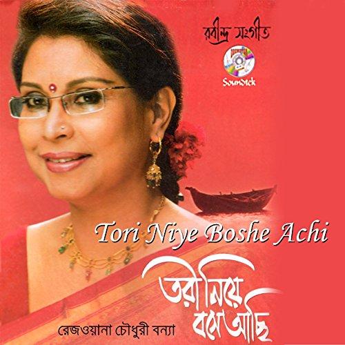 Ami Ki Tomay Songs Download: Ami Ki Gaan Gabo Je By Rezwana Chowdhuri Bonna On Amazon