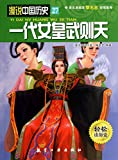 Man said Chinese History 27: Empress Wu Zetian(Chinese Edition)