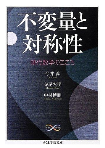 不変量と対称性―現代数学のこころ (ちくま学芸文庫)