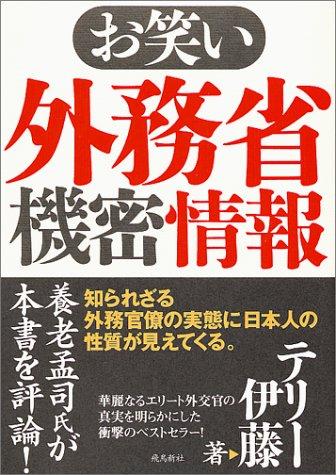 お笑い外務省機密情報 テリー伊藤(著)