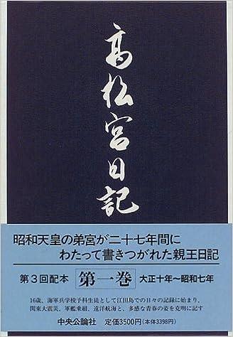 高松宮日記〈第1巻〉 大正十年〜...