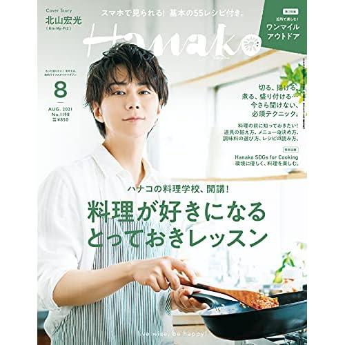 Hanako 2021年 8月号 表紙画像