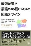 img - for Saikyo   kigyo   ga saikyo   de aritsuzukeru tameno soshiki dezain book / textbook / text book